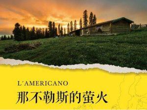 """""""L'americano"""", ultimo romanzo di Massimiliano Virgilio, è stato tradotto in cinese."""