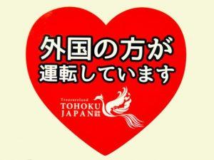 L'adesivo per identificare gli stranieri alla guida in Giappone