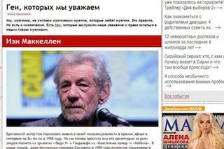 """Maxim Russia choc, pubblicata una lista di 10 attori """"rispettati anche se gay"""""""