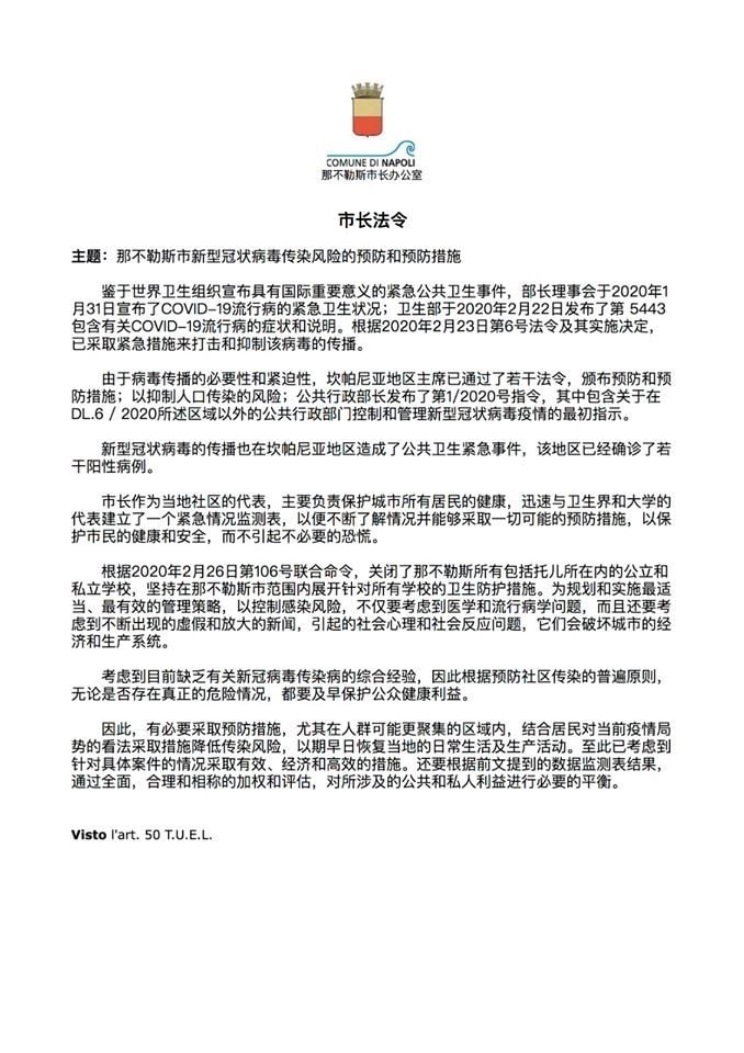 L'ordinanza sindacale tradotta in cinese