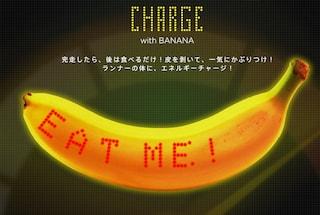 """La banana """"smart"""", il primo dispositivo indossabile ed edibile"""
