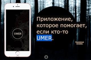 Umer, in Russia arriva l'Uber dei funerali: ecco come funziona