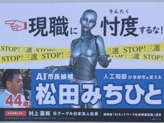 Robot candidato sindaco in Giappone? Non esattamente