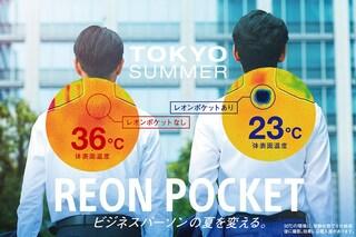 Reon Pocket, il condizionatore del futuro si potrà indossare sotto ai vestiti